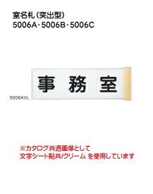 大建プラスチックス 室名札(突出型) 5006A〈無地〉 【クリーム】