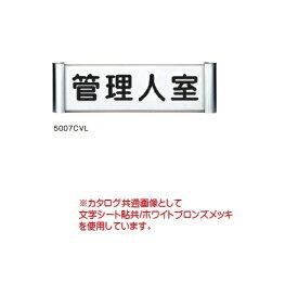 大建プラスチックス 室名札(平付型) 5007C〈無地〉 83×274【ホワイトブロンズメッキ】