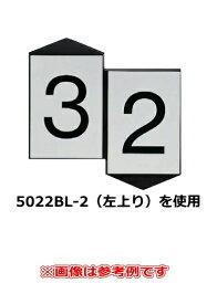大建プラスチックス 階数表示板(踊場用) 5022BL (左上り)【文字仕様をご指定下さい】