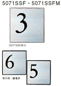 大建プラスチックス 階数表示板 5071SSF 【本体:ブラック】 【文字仕様をご指定下さい】