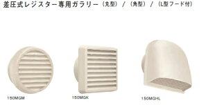 大建プラスチックス 125MGHL-A 着圧式レジスター専用ガラリー(L型フード付)〈防虫網付(樹脂製)〉【※受注生産】 4099999