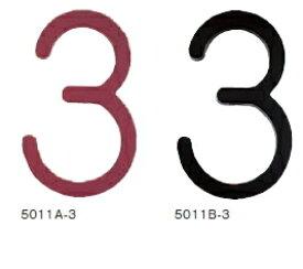 大建プラスチックス 棟番号 5011B〈1〜9・0・-・A・B・C・D〉【ブラック】