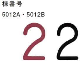 大建プラスチックス 棟番号 5012B〈1〜9・0・-・A・B・C・D〉【ブラック】