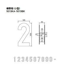 大建プラスチックス 棟番号(小型) 5013KB 〈文字仕様:2〜9・0※選択して下さい〉 【ブロンズ】【※受注生産】