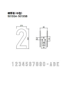 大建プラスチックス 棟番号(中型) 5013SA 〈文字仕様:A・B・E※選択して下さい〉 【シルバー】【※受注生産】