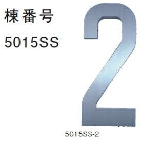 大建プラスチックス 棟番号 5015SS 〈文字仕様:A・B・C・D※選択して下さい〉 ステンレス