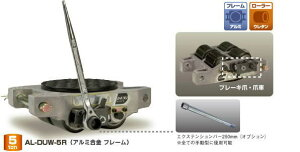ダイキ スピードローラー 自走タイプ AL-DUW-10R アルミ合金フレーム 能力10t【※メーカー直送品のため代引はご利用できません】