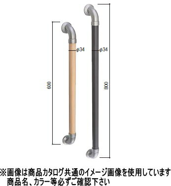 積水樹脂 セキスイ アプローチEレール 屋外用手すり I型ハンド 600mm