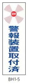キョウリツサインテック 防犯シリ-ズ(ステッカー) BH1-5 警報装置取付済