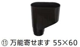 タキロン 雨どい部材 万能寄せます 55×60 新茶