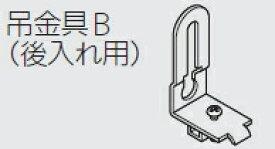 TOSO 天井吊式カーテンレール ニューリブ 吊金具B