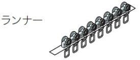 TOSO 天井吊式カーテンレール ニューリブ ランナー 1連(8個連結)