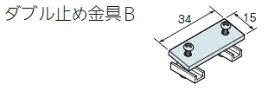 TOSO 天井吊式カーテンレール ニューリブ ダブル止め金具B