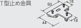 TOSO 天井吊式カーテンレール ニューリブ T型止め金具