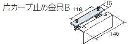 TOSO 天井吊式カーテンレール ニューリブ 片カーブ止め金具B