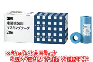 3M(スリーエム) スリーエムジャパン Scotchマスキングテープ 建築塗装用(内装用) 286 24mm×18m(5巻入)