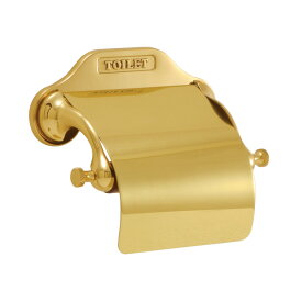 ゴーリキアイランド 真鍮 ペーパーホルダー(クラシックシリーズ) カバー有 金色【真鍮 アンティーク ブラス 雑貨】 0264-00005