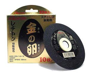 レヂトン 金の卵 切断砥石 外径105mm×厚み1.0mm×内径15mm【1箱/10枚入】