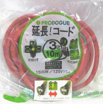 プロドーグアース付延長コードWAK103【3芯/2.0mm2】×10mレッド