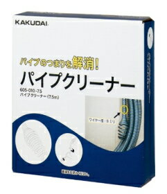 KAKUDAIカクダイ605-010-15パイプクリーナー(15m)