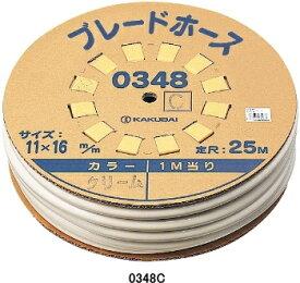 KAKUDAI カクダイ 0348C ブレードホース(25m巻)(クリーム)