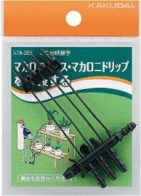 KAKUDAI カクダイ 574-205 ミニ分岐接手