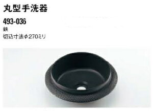 KAKUDAI カクダイ 鉄穴(かんな) 493-036 丸型手洗器