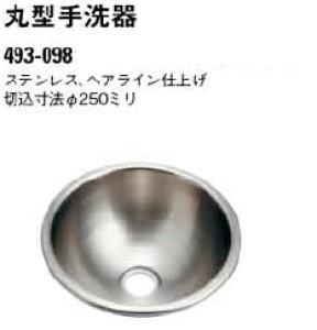KAKUDAI カクダイ 鉄穴(かんな) 493-098 丸型手洗器 ステンレス