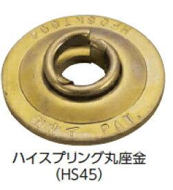 カナイ ハイスプリング丸座金 M12 HS45【1ケース/200個入】