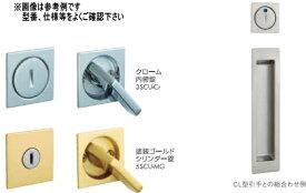 川口技研 引戸錠・引手〈セパレートタイプ SCUtype〉 D251K-YK-3SCU-MG 塗装ゴールド 内締錠 バックセット51mm