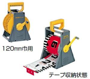 KDS ロッド巻取ケース 120巾用 S(3m/5m/10m) 120S