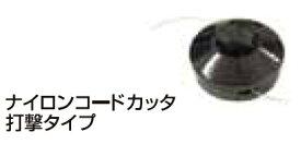 HiKOKI/ハイコーキ(日立電動工具) ナイロンコードカッタ 110mm 草刈用 0033-2772