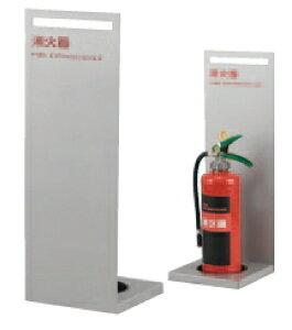 杉田エース 消火器ボックス(床置型) ※消火器は別売 F-BOX FB-3N-08S 812-753