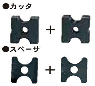 日立電動工具全ねじカッタ用W3/8カッタ組(2コ入)No.0099-8479