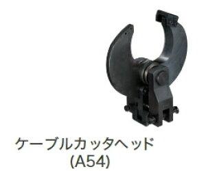 HiKOKI/ハイコーキ(日立電動工具) ケーブルカッタヘッド A54 No.372230