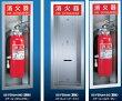 キョーワナスタ消火器ボックス(半埋込)Mタイプ/文字付【受注生産/納期2〜3週間】※KS-FEH205