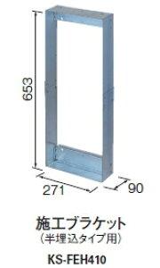 キョーワナスタ 消火器ボックス(半埋込)用 KS-FEH410(施工ブラケット)