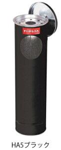 ミヅシマ工業 灰皿 367-0012 スタンド灰皿 HB5 ●ブラック【納期目安3〜4日】 7159999