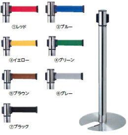 ミヅシマ工業 ベルトパーティション(屋内用) ステンレスタイプ 【カラー選択下さい】【納期目安3〜4日】