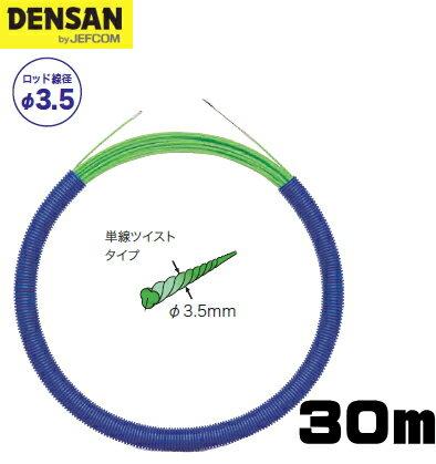 DENSAN(デンサン/ジェフコム) φ3.5mm×30m グリーンスリムライン GX-3530J 【先端金具φ4.3mm】