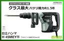 日立電動工具 ハンマ H45MEY [SDS-max]