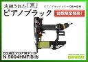 【限定ブラック色】日立電動工具 【高圧】 フロア用タッカー [4mm幅] N5004HMF(B)