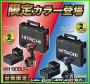 【数量限定カラー】 日立電動工具 18V 充電式インパクトドライバー WH18DDL2(2LYPK) 【6.0Ah電池タイプ】