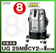 日立電動工具レーザー墨出し器UG25MB3(J)【本体+受光器セット】