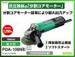 日立電動工具[100mm]電気ディスクグラインダPDH-100N