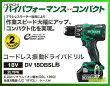 日立電動工具18V充電式振動ドライバードリルDV18DBSL(2LYPK)【6.0Ah電池×2個付】