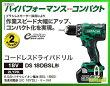 日立電動工具18V充電式ドライバードリルDS18DBSL(2LYPK)【6.0Ah電池×2個付】