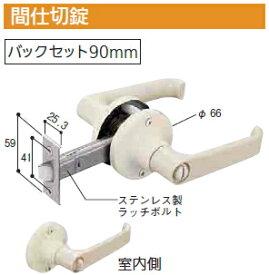 日中製作所 樹脂レバー錠 間仕切錠 バックセット90mm (10798)【221-SBME-IV-90】