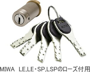 [アルファ] FBロック 取替シリンダー LE/LSP-A 【MIWA LE,LE・SP,LSPのローズ付用】扉厚:33〜42mm (ディンプルキー 5本付)