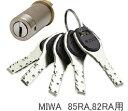 [アルファ] FBロック 取替シリンダー RA 【MIWA 85RA,82RA用】扉厚:36mm
